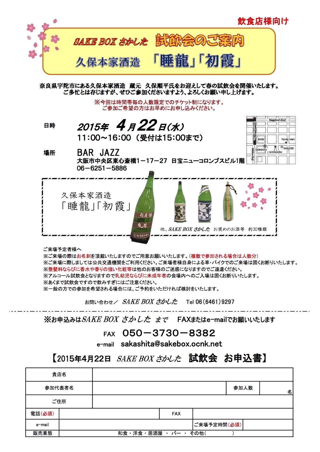 20150422試飲会案内 のコピー.jpg