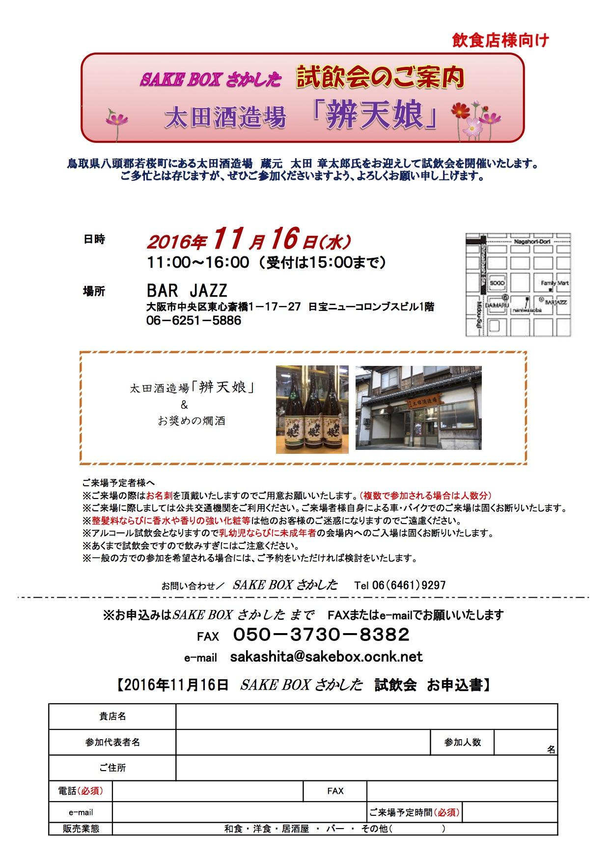 201611月 辨天試飲会 のコピー.jpg
