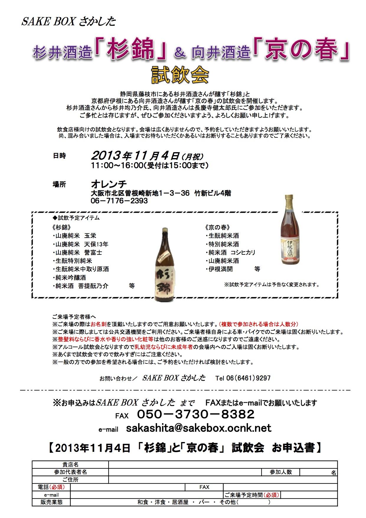 試飲会20131104.jpg